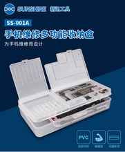 Maintenance Tool Receiving Box S-001A Double-deck Mobile Phone Maintenance Component Box Main Board Parts Receiving Box Plastic Box