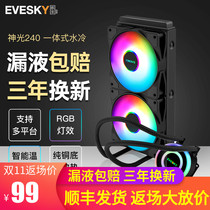 Accumulated into the Shenguang 120 240 all-in-one cpu water-cooled radiator set RGB color full flat mute fan