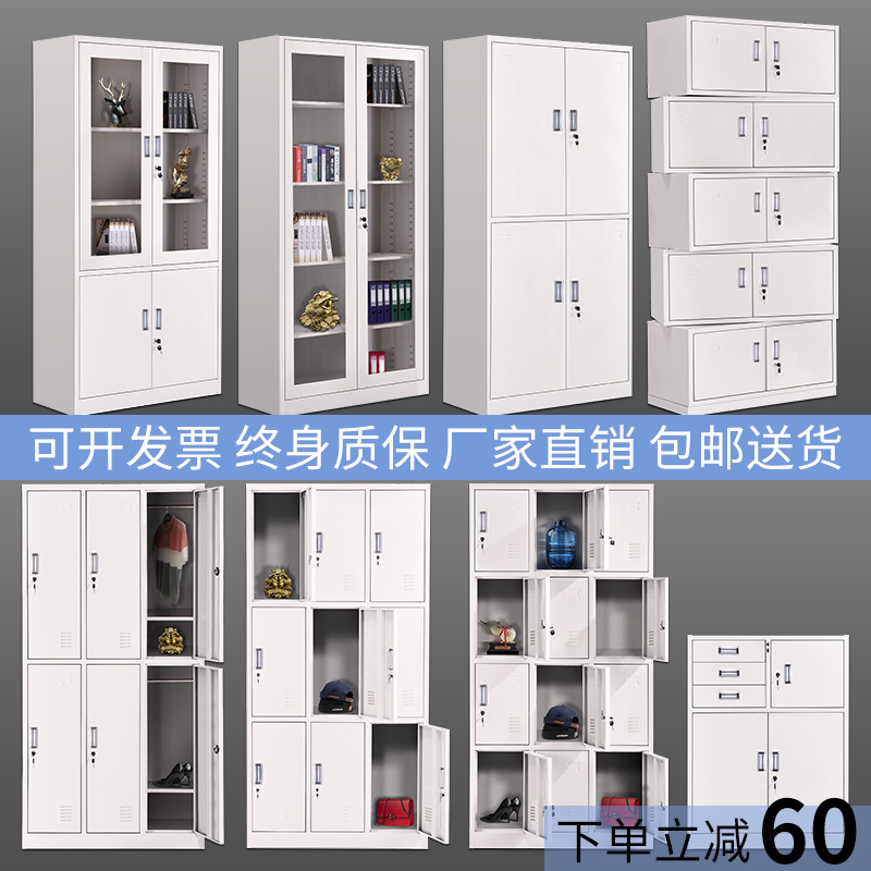 File cabinet Iron cabinet Information cabinet Office financial file certificate low cabinet with lock home storage locker