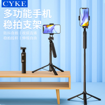 CYKE mobile phone live stand shooting video special equipment A full set of tripod multi-function net red fill light stabilization photo selfie stick Portable outdoor artifact Floor-to-ceiling tripod