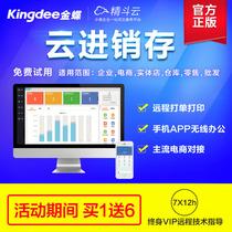 Kingdee fine seau nuage logiciel de gestion de facturation erp réseau version inventaire entrepôt restauration financière caisse enregistreuse système