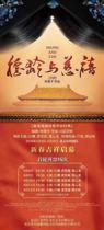 Le drame de Ling et Cixi  billets de la gare de Beijing tous prévus