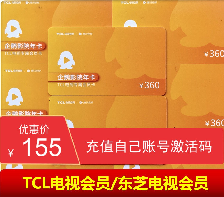 TCL TV Membership Annual Card TCL Penguin Cinema VIP Member Thunderbird TV Member
