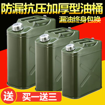 Thickened gasoline barrel 30 liters 20 liters 10 liters 5L diesel pot iron refueling tank car motorcycle spare tank explosion-proof