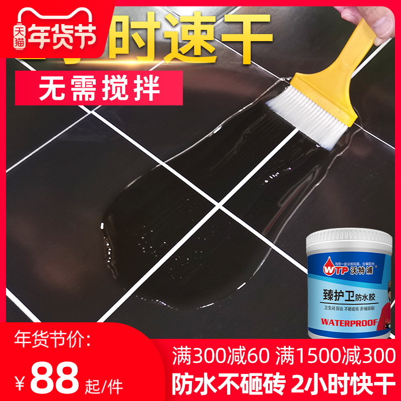 Make-up room waterproof glue special glue tile water leakage anti-leakage anti-leakage free brick penetration to fill leakage paint glue