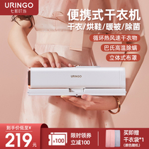 Colorful jingle dryer Household small quick-drying clothes dormitory artifact Folding portable hanger Drying clothes dryer
