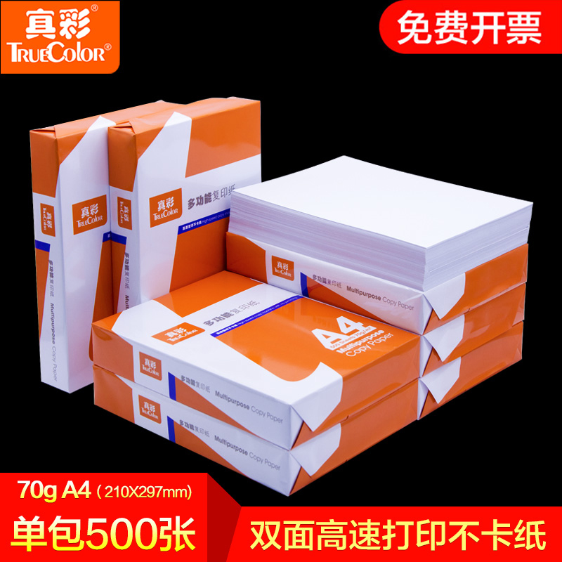 True color A4 paper printing copy paper a4 single pack of 500 sheets a pack of electrostatic copy paper a4 full box of 5 packaging A box of 70 grams A5 draft paper Student double-sided paper white paper office supplies