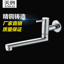 Extended wall type single cold faucet balcony washing mop pool sink faucet anti-splash rotary household