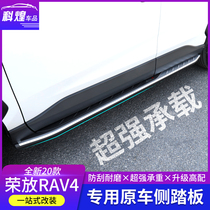 2020 Toyota rav4 pedal Rong put foot pedal side pedal original welcome pedal modified accessories accessories