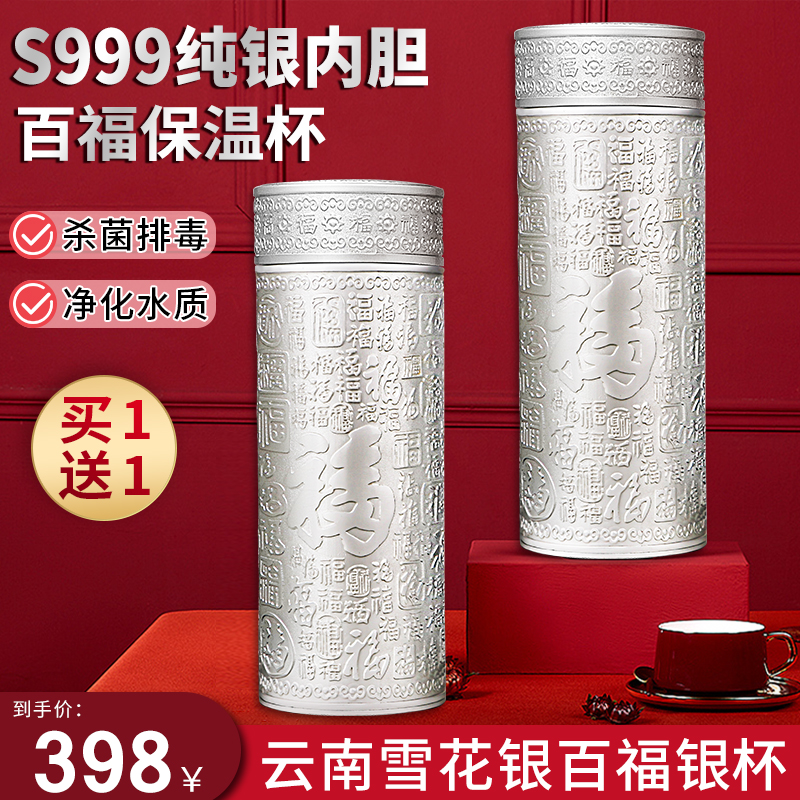 Серебряная чашка 999 стерлингового серебра внутренний вкладыш съедобная ножка серебряная чашка Юньнань серебряная чашка мужчины и женщины офисная изоляция серебряная чашка