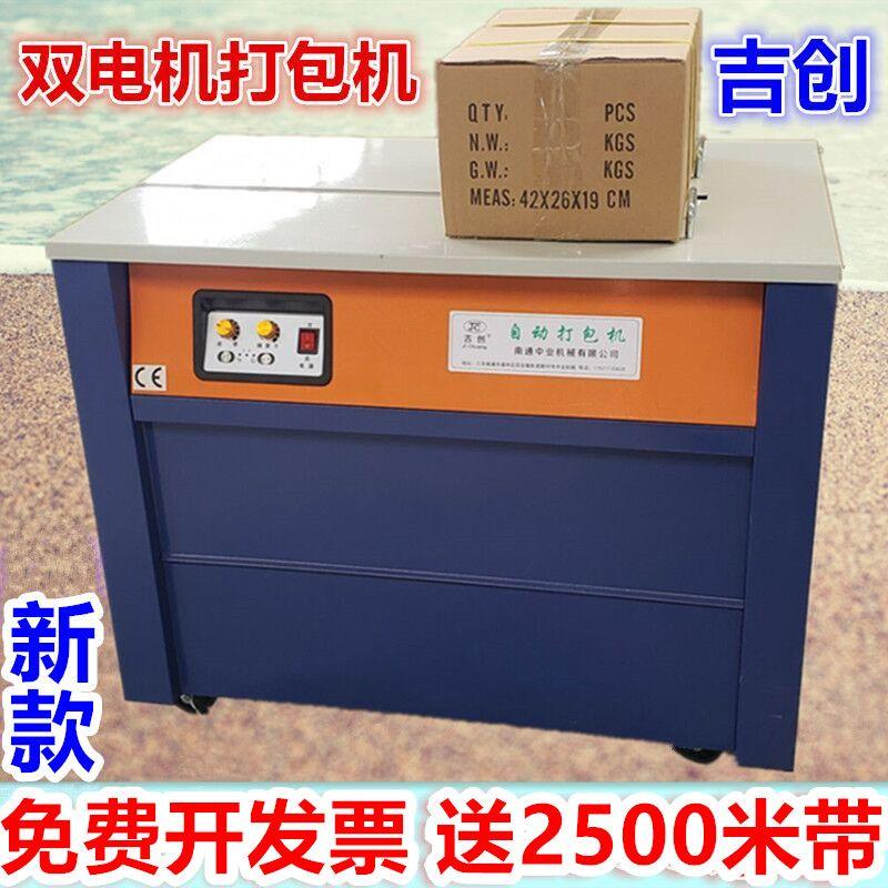 2021 new intelligent Jichuang brand express e-commerce floor tile Light steel wood keel vermicelli bamboo fruit carton sealing full hot melt semi-automatic double motor baler Plastic belt strapping machine
