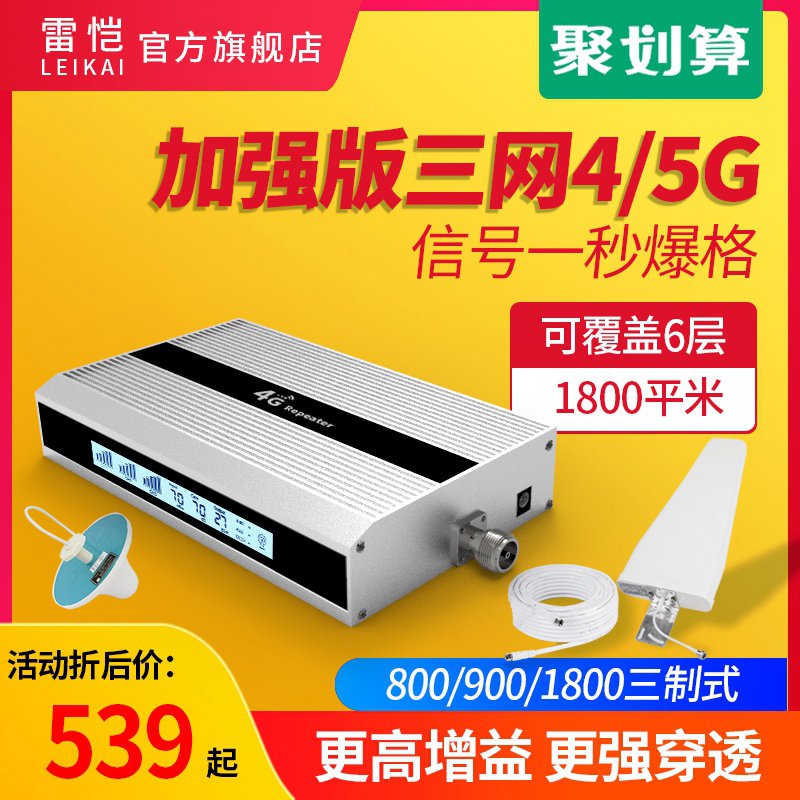 Three-network 4G mobile phone signal amplifier enhanced reception expansion to strengthen the home mobile Unicom telecommunications enterprise antenna