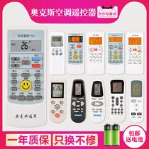 AUX Oaks air conditioning remote control universal cabinet machine universal YKR-H 009 801 Guanle original version