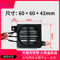 Low-voltage 12V24V conductive with fan PTC temperature air heater ceramic heating heating sheet body 60 x 60