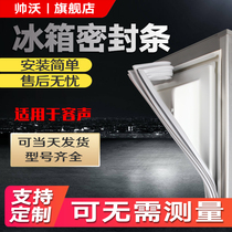 Shuai Waugh applicable to the sound BCD refrigerator seal door strip suction magnet door seal seal ring universal universal