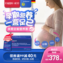 Auschbauer Orthomol Pregnant Gold Vitamin Folate Probiotic Nutrition for German DHA Pregnant Women