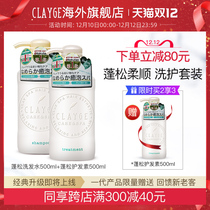 Can rest clayge Japanese fluffy refreshing wash suit men and women long-lasting 髮 water soft 髮 serotonin