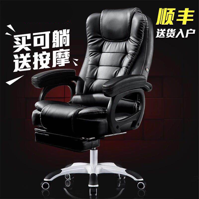 Boss Chair Computer Chair Household Office Chair