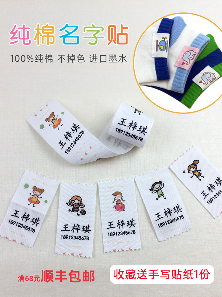 Kindergarten Name Sticker Baby Name Sticker Embroidery Children's School Uniform Clothing Pure Cotton Waterproof Stitchable Name Bar
