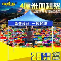Peng awnings outdoor tent print folding umbrella umbrella night market stall four-foot telescopic tent sheds