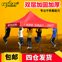 Outdoor advertising tent Print four-legged tent umbrella stall awning rain shed folding telescopic shed big umbrella rain canopy