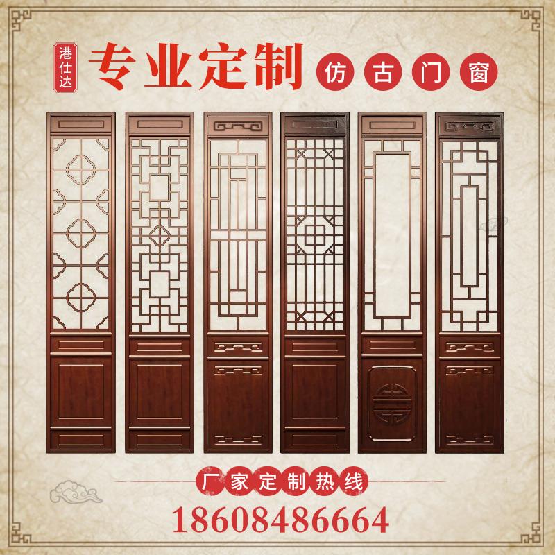 Dongyang bois sculpté en bois massif grille de fleurs portes antiques et fenêtres de style chinois grille de fleurs entrée creuse partition sculpture décoration d'écran personnalisé