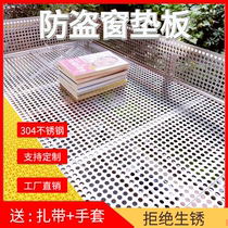 Anti-theft window pad Balcony protective net Stainless steel punching plate flower frame Balcony anti-theft net Window anti-fall anti-fall