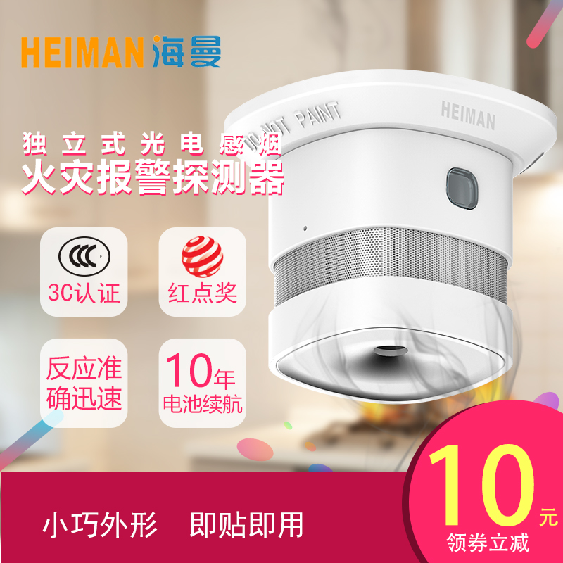 Hayman smoke alarm home independent fire detector smoke sensor fire sensor indoor wireless 3C