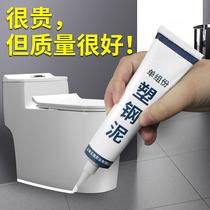 Plastic steel mud kitchen bathroom waterproof anti-mold plastic toilet to plug the leak filler toilet to fill the leak sealant home seam agent