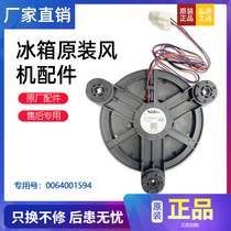 Suitable for BCD-248WDPM-258WDPM-326WLDCN Haier refrigerator refrigeration fan cooling fan