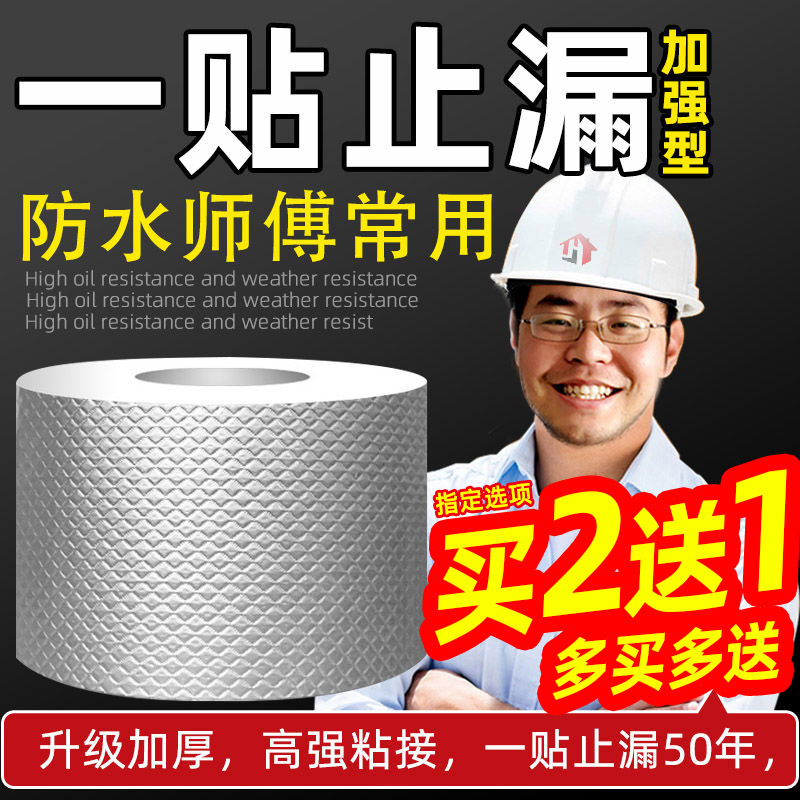 Waterproof tape to fill the leakage of strong roof roof leak-proof leak-proof material butyl self-adhesive coil house leakage paste king