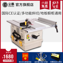 (Dust bar dust-free saw flagship store) multi-functional solid wood floor saw oblique cutting machine decoration carpentry push saw