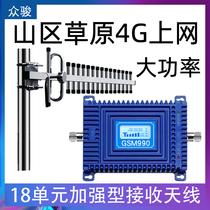 Mobile signal amplification enhanced receiver Triple network mobile Unicom telecom booster Mountain rural household 4G5G