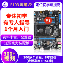 Wildfire STM32 development board overbearing ARM development board STM32F103 development board microcontroller M3 with WIFI