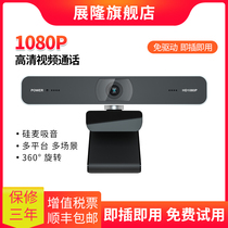 Movie conference live computer camera 1080P HD beauty auto focus USB with microphone notebook with net lesson camera