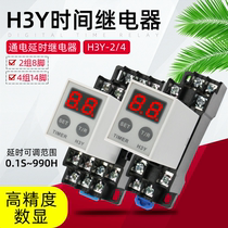 H3Y-2 4 delay relay Small time relay Electronic digital display 220V power on JSZ6 12V24V