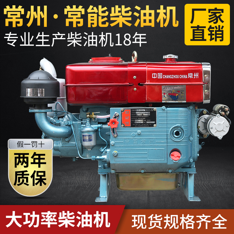 Changzhou diesel engine single cylinder small water-cooled 15182025 horse full horsepower agricultural tractor diesel engine