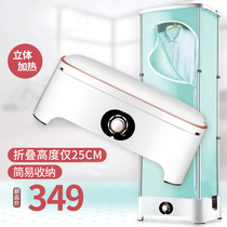 Portable dryer home quick-drying wardrobe baby dryer large capacity dryer clothes warm air dryer rack