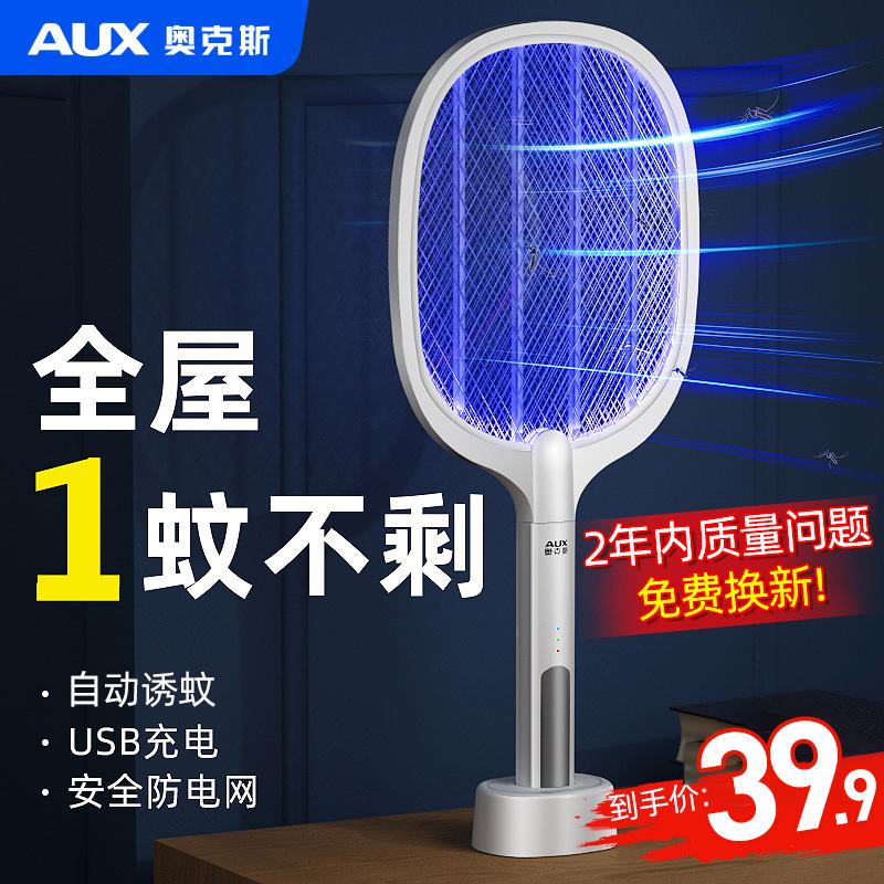 Oaks moustique électrique tapotant rechargeable maison forte batterie au lithium lampe anti-moustiques deux-en-un artefacts insectifuges pour battre les mouches