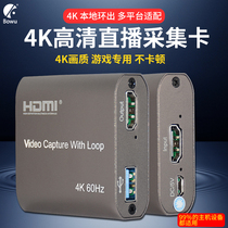 BOWU USB 4K HDMI set card 1080P 60Hz computer conferencing game movie live streaming ps4 ns xbox switch machine box camera recording usb3.0