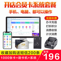 Membership card management system cash register recharge points software hair salon barber car wash salon hair salon pedicure chain member credit card stored value consumption mobile phone APP one machine