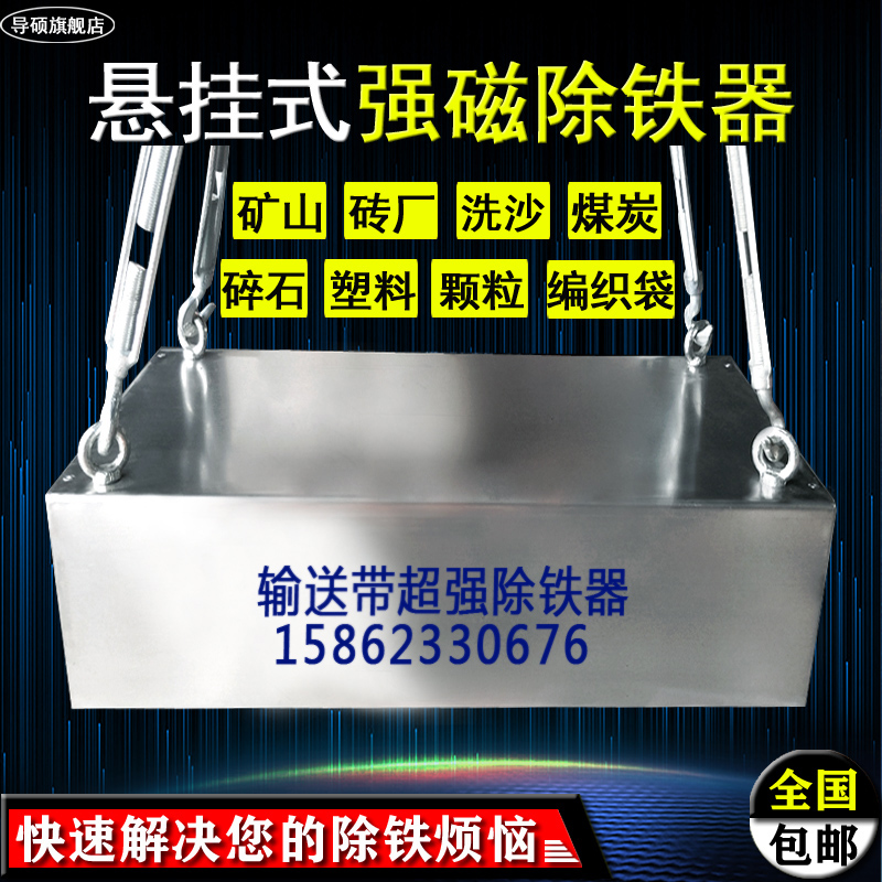Strong magnet remover conveyor conveyor rectangular large magnet ultra-powerful RKYB suspended permanent magnetic magnet absorber