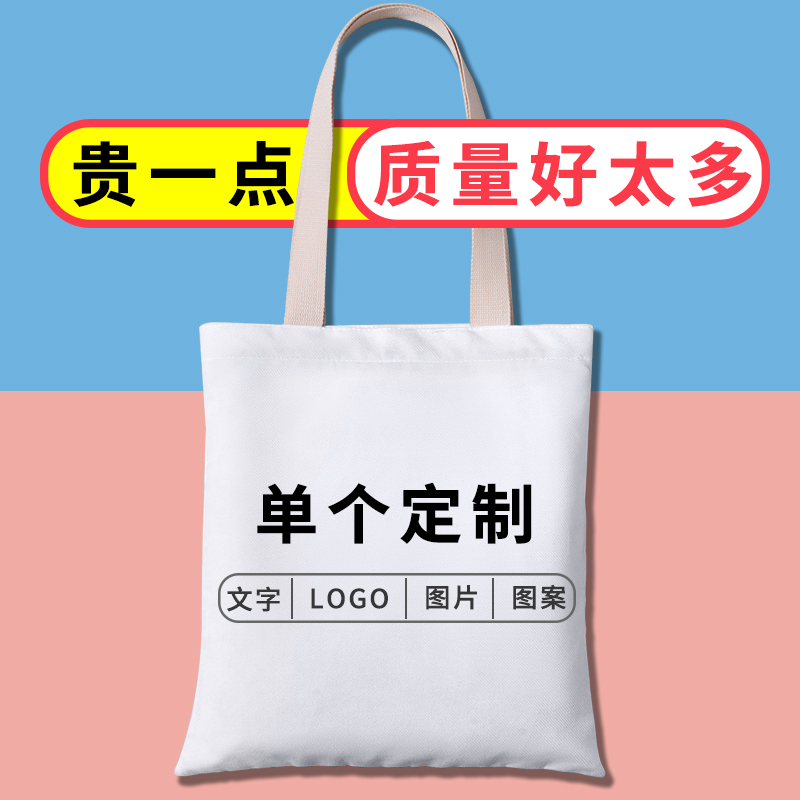 Customized canvas bag logo one-shoulder portable canvas bag custom-made shopping bag printed pattern embroidery student DIY