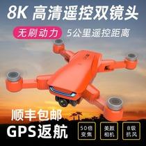 Dual GPS UAV aerial camera HD professional 6K quadcopter 5000 meters intelligent folding remote control aircraft