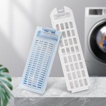 洗衣机过滤网袋家用海尔小天鹅全自动原装配件内网盒通用垃圾网兜
