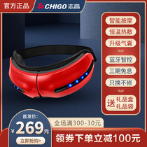 Chigo Chi high Eye Massager to relieve fatigue to dark circles constant temperature heat intelligent eye care instrument massager