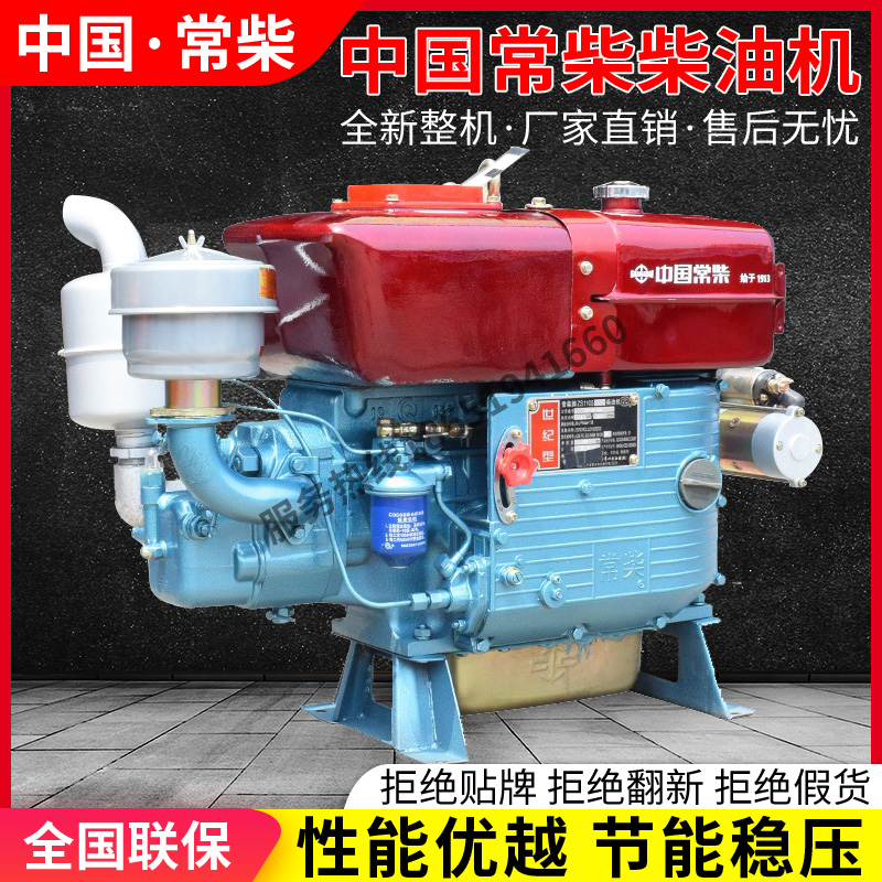 Changchai single cylinder water-cooled Changzhou diesel engine 12 15 18 22 horsepower small hand electric start agricultural