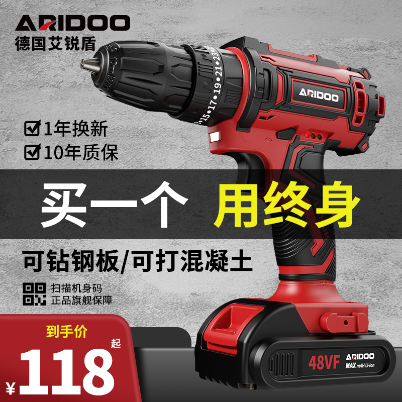 Germanys Ely Shield electric drill home rechargeable lithium battery impact pistol drill multi-functional electric screwdriver tool