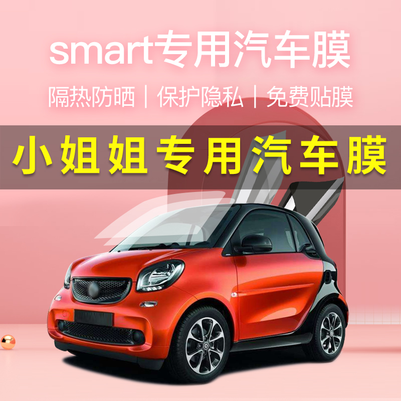 Mercedes smart fortwo car film window film insulation sunscreen explosion-proof full car sun front glass film