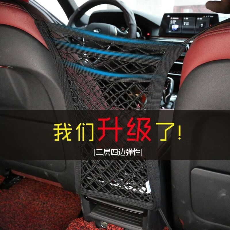 In the cars housing the rear and rear rows of the vehicles storage net pocket are blocked from isolating the middle net protection
